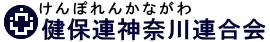 健保連 神奈川連合会