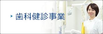 歯科検診事業